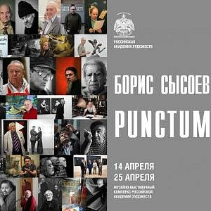 PUNCTUM: EXHIBITION OF PHOTOGRAPHS BY THE HONORARY MEMBER OF THE RUSSIAN ACADEMY OF ARTS BORIS SYSOEV