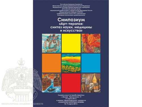 Art Therapy: Synthesis of Science, Medicine and Art: Symposium at the Russian Academy of Arts