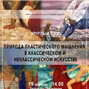 The Plastic Thinking in the Classical and Neo-Classical Art: Panel Discussion Timed to the 260th Anniversary of the Russian Academy of Arts