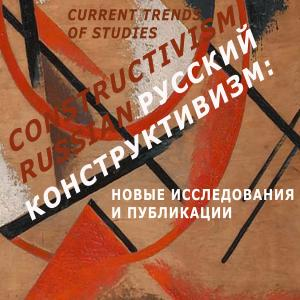 RUSSIAN CONSTRUCTIVISM. CURRENT TRENDS IN STUDY: INTERNATIONAL RESEARCH CONFERENCE